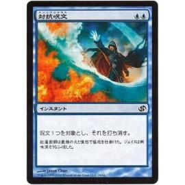 Counterspell (DD: Jace vs. Chandra JAPONSKI)