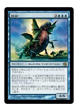 Guile (DD: Jace vs. Chandra JAPOŃSKI)