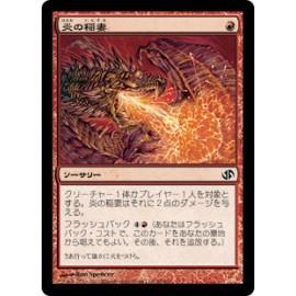 Firebolt (DD: Jace vs. Chandra JAPOŃSKI)