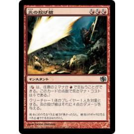 Flame Javelin (DD: Jace vs. Chandra JAPOŃSKI)