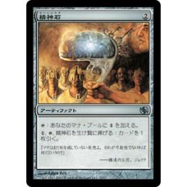 Mind Stone (DD: Jace vs. Chandra JAPOŃSKI)