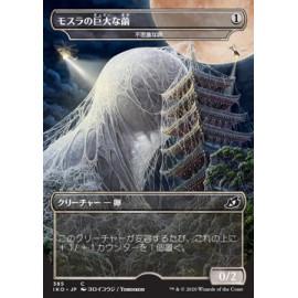 Mysterious Egg FOIL (Extras) [JAPOŃSKI]