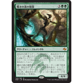 Whisperwood Elemental JAPONSKI