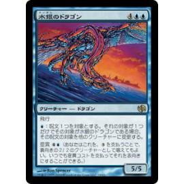 Quicksilver Dragon (DD: Jace vs. Chandra JAPOŃSKI)
