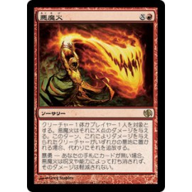 Demonfire (DD: Jace vs. Chandra JAPOŃSKI)