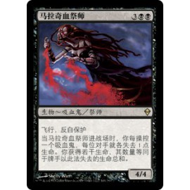 Malakir Bloodwitch (CHIŃSKI)