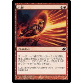 Incinerate (DD: Jace vs. Chandra JAPOŃSKI)