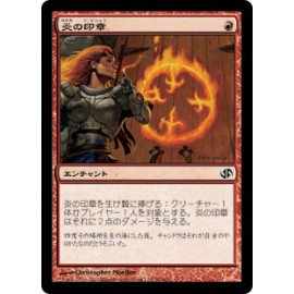 Seal of Fire (DD: Jace vs. Chandra JAPOŃSKI)